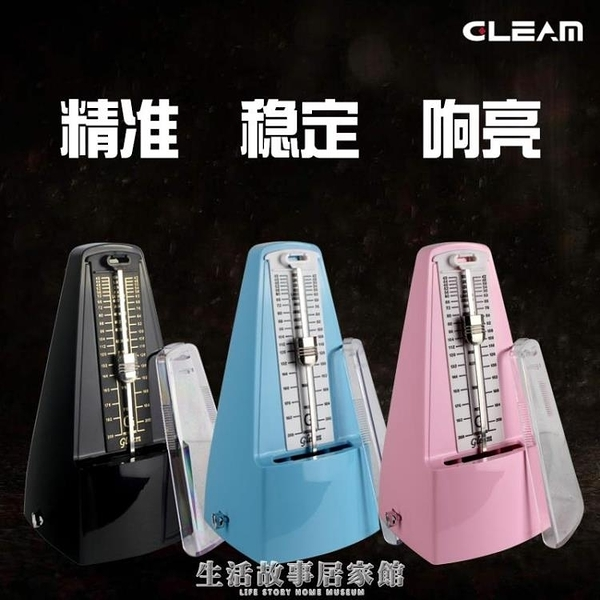 Gleam鋼琴節拍器吉他機械節奏器古箏小提琴通用打拍器節拍器鋼琴「榮耀尊享」