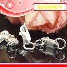 銀鏡DIY S925純銀材料串珠配件/龍蝦扣頭(小-5mm雙O圈款)~適合手作蠶絲蠟線/不過敏/不褪色-特價