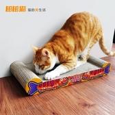 貓瓦楞紙貓抓板貓咪玩具貓磨爪耐磨貓用品貓沙發貓薄荷 花樣年華YJT