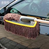 汽車撣子蠟拖車用擦車拖把洗車刷清潔除塵蠟刷掃灰不銹鋼灰塵刷子 滿598元立享89折