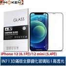 【默肯國際】IN7 APPLE iPhone 12/12 mini 高透光3D滿版9H鋼化玻璃保護貼 疏油疏水 鋼化膜
