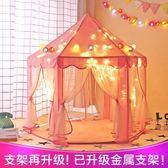 兒童帳篷游戲屋室內公主過家家小孩玩具戶外寶寶大房子海洋球禮物WY