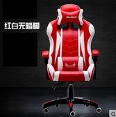電腦椅家用辦公椅游戲電競椅可躺椅子主播椅競技賽車椅igo 貝兒鞋櫃