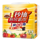 春風抽取式廚房紙巾120抽*3包【愛買】