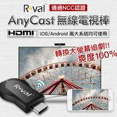 Rival AnyCast 手機 電視棒 HDMI 無線 影音 傳輸 iPhone 8 7 X Plus i6 XZ Note8 安卓 ios11 可用 世足 奧運