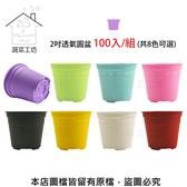 2吋透氣圓盆 100入/組 (共8色可選)粉紫