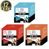 【防彈咖啡/可可/奶茶15g 】1盒/10包 咖奶可大王 即溶咖啡 防彈咖啡
