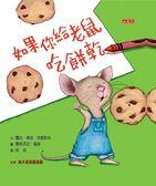 (二手書)如果你給老鼠吃餅乾(30週年出版紀念版)