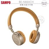 《飛翔無線3C》SAMPO 聲寶 BE-N850CH 頭戴式藍牙耳機│公司貨│耳照藍芽 摺疊設計 來電接聽