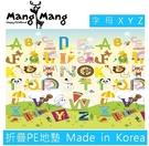 小鹿蔓蔓 Mang Mang 摺疊PE遊戲地墊(字母XYZ)