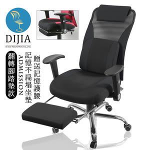 【DIJIA】安雅精品舒壓收納電鍍翻轉腳墊款電腦椅/辦公椅(6色任選)黑