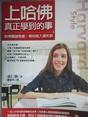 【書寶二手書T2/財經企管_FP6】上哈佛真正學到的事_姜仁仙 , 蕭素菁
