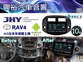 【JHY】07~12年TOYOTA RAV4專用10吋螢幕M3系列安卓多媒體主機*雙聲控+藍芽+導航+安卓