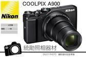 Nikon CoolPix A900 35倍光學變焦  翻轉自拍機 輕便旅遊相機 黑色  11/30前贈原廠電池