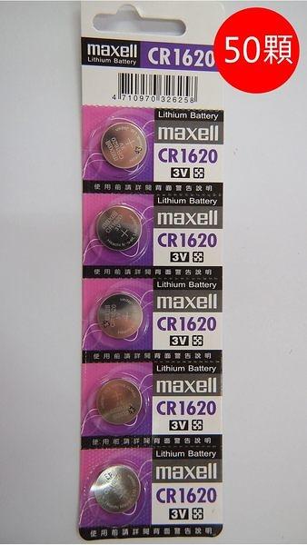 全館免運費【電池天地】MAXELL日本製 手錶電池 鈕扣電池 鋰電池 CR1620   50顆
