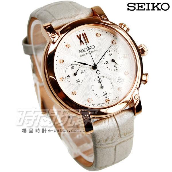 SEIKO 精工錶 三眼計時 皮革錶帶 女錶 玫瑰金x灰 三眼錶 SRW834P1 7T12-0CB0P