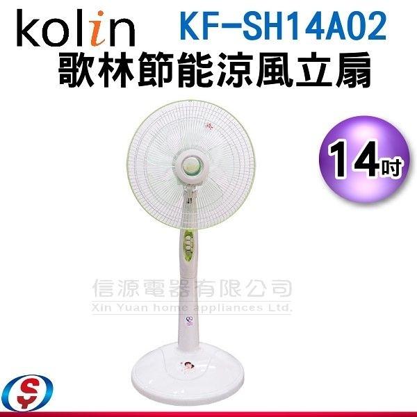 【新莊信源】14吋《 kolin 歌林》節能涼風立扇 KF-SH14A02