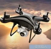 空拍機 無人機高清專業4K航拍小型小學生兒童男孩玩具四軸飛行器遙控飛機 YJT【快速出貨】