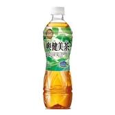 爽健美茶 535ml【康鄰超市】