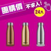 ↙揪團24入組↙日式316真空保溫杯/保溫瓶-260cc《PERFECT 理想》