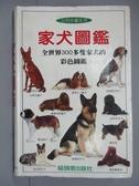 【書寶二手書T4/寵物_IOU】家犬圖鑑_大衛‧阿德頓
