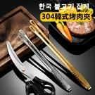 韓式烤肉夾 304不銹鋼燒烤 食物夾 夾子 牛排夾 烤肉夾 麵包夾 露營 【RS1260】