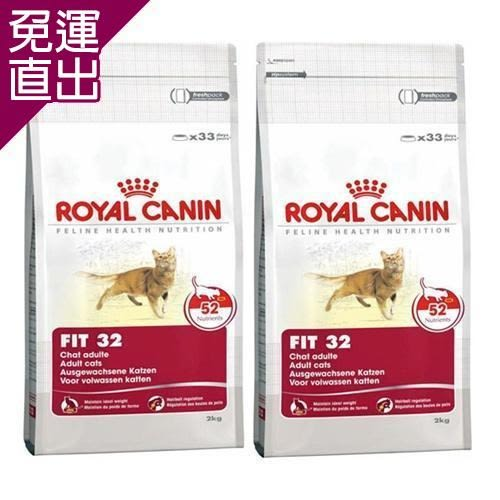 ROYAL CANIN法國皇家FIT 32 理想體態貓4公斤 x 2包【免運直出】