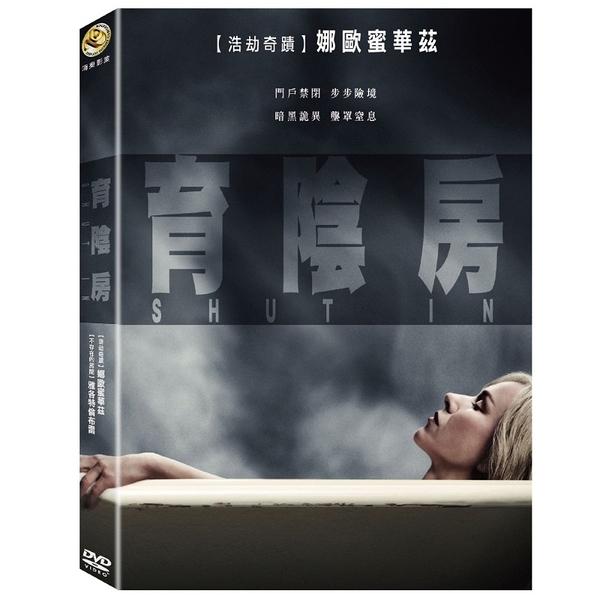 育陰房 DVD Shut in 免運 (購潮8)