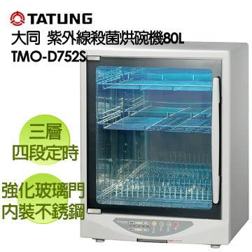 大同不鏽鋼紫外線殺菌80公升烘碗機 TMO-D752S