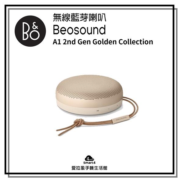 【台中愛拉風|B&O專賣店】丹麥 Beosound A1 2nd Gen Golden Collection 藍芽喇叭