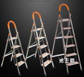 鋁梯不銹鋼家用折疊梯子鋁合金加厚人字梯室內四五步工程樓梯凳椅XW 快速出貨