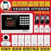 柯泰GSM防盜報警器家用店鋪門窗紅外線感應家庭無線WiFi安防系統全館免運 二度3C