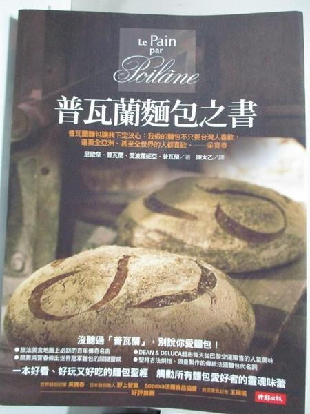 【書寶二手書T4/餐飲_D5V】普瓦蘭麵包之書_里歐奈.普瓦蘭