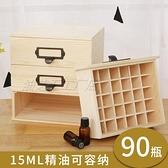 精油收納箱 精油盒子收納盒便攜式原實木箱高檔多特瑞大容量三層抽屜櫃包裝盒 美物 交換禮物