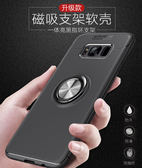 三星 S8 Plus 手機殼 磁吸隱形指環支架 全包邊創意防摔保護套 矽膠軟殼 磁吸車載 保護殼 S8Plus S8+