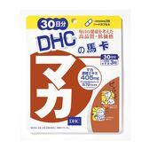 DHC馬卡(30日份) 【康是美】