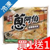 ★買一送一★蔥阿伯祖傳蔥抓餅600G /【愛買冷凍】