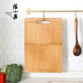 砧板 張小泉切菜板砧板小宿舍家用廚房整竹切水果抗菌防霉案板占粘刀板 LX 美物