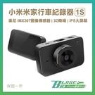 【刀鋒】小米米家行車紀錄器1S 索尼芯片...