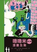 嚕嚕米漫畫全集(第二卷)