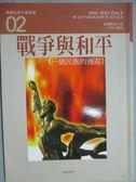 【書寶二手書T1/一般小說_KKA】戰爭與和平_托爾斯泰
