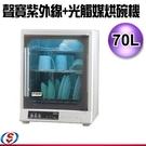 【信源電器】三層【SAMPO聲寶奈米光觸媒+紫外線不鏽鋼烘碗機】KB-GD65U/KBGD65U