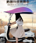 新款電動雨棚蓬加厚防曬遮陽傘小型車擋雨傘罩變色電瓶車擋雨棚 【雙十二慶典】YJT