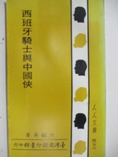 【書寶二手書T1/一般小說_ALP】西班牙騎士與中國俠_民75_ 田毓英