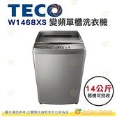 含拆箱定位+舊機回收 東元 TECO W1468XS 變頻 單槽 洗衣機 14kg 公司貨 不鏽鋼內槽 8種洗衣行程
