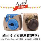 放肆購 Kamera 拍立得皮套 巴哥 皮質相機包 Fujifilm mini 8 mini 8+ mini 9 保護套 附背帶 相機包 相機皮套