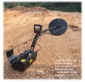 金屬探測器尋寶器戶外高精度地下黃金探測儀金銀銅古董探寶器10米 酷動3C城igo