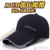 帽子男夏天棒球帽加長韓版潮防曬太陽帽女休閒運動百搭遮陽鴨舌帽 造物空間