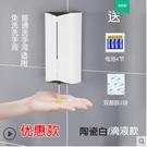 給皂機歐碧寶洗手液機感應噴霧器自動手部消毒液機免洗泡沫皂液器壁掛式 618特惠