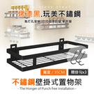 廚百妙 (贈掛勾/免釘膠)不鏽鋼35CM免打孔釘壁兩用單層掛籃